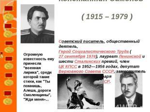 Константин Симонов ( 1915 – 1979 )Советский писатель, общественный деятель, Геро