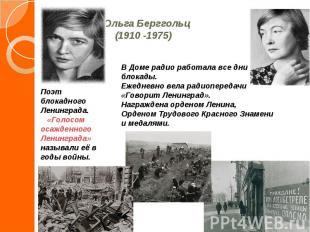 Ольга Берггольц (1910 -1975) В Доме радио работала все дни блокады. Ежедневно ве