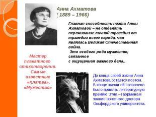 Анна Ахматова ( 1889 – 1966) Главная способность поэта Анны Ахматовой – не отдел