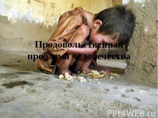 Продовольственная проблема человечества