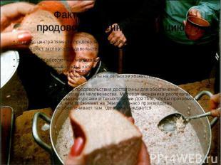 Факторы, влияющие на продовольственную ситуациюперенос центра тяжести продовольс