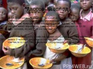 Массовый голодМассовый голод - важный и печальный аспект отсталости развивающихс