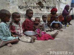 Качество питанияВ странах с недостаточным обеспечением продовольствия первоочерё