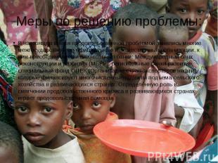 Меры по решению проблемы:В настоящее время продовольственной проблемой занялись