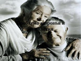 Проблема здоровья и долголетия
