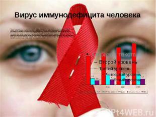 Вирус иммунодефицита человека Вирус иммунодефицита человека отличается от других