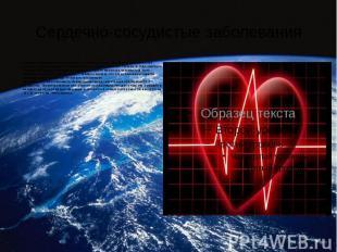 Сердечно-сосудистые заболеванияИнфаркт миокарда является одним из наиболее часты