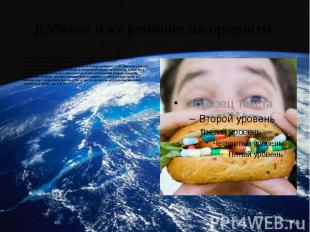Добавки и их влияние на организм На сегодняшний день современный рынок питания х