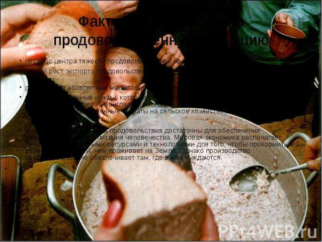 Факторы, влияющие на продовольственную ситуациюперенос центра тяжести продовольственной проблемы в Африку; резкий рост экспорта продовольствия из высокоразвитых стран Запада расширение абсолютных масштабов бедности в развивающихся странах.расходы на…