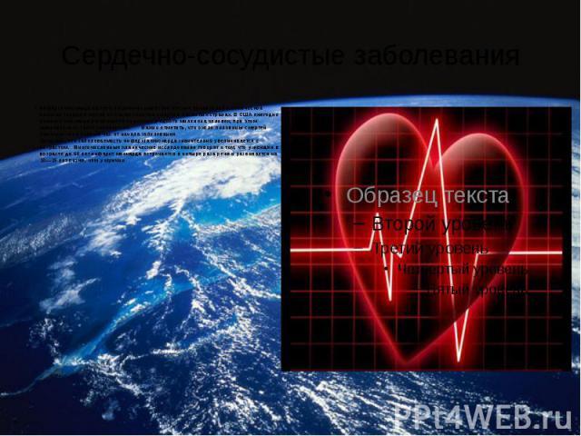 Сердечно-сосудистые заболеванияИнфаркт миокарда является одним из наиболее частых проявлений ишемической болезни сердца и одной из частых причин смерти в развитых странах. В США ежегодно инфаркт миокарда развивается примерно у одного миллиона челове…