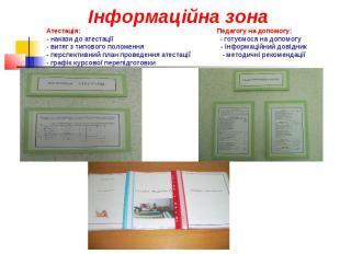 Інформаційна зонаАтестація: Педагогу на допомогу:- накази до атестації - готуємо