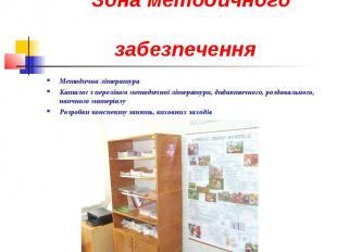Зона методичного забезпеченняМетодична літератураКаталог з переліком методичної