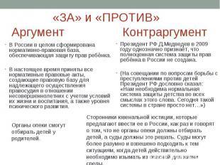 Президент РФ Д.Медведев в 2009 году однозначно признаёт, что полноценная система
