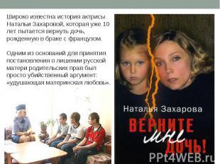 Широко известна история актрисы Натальи Захаровой, которая уже 10 лет пытается в