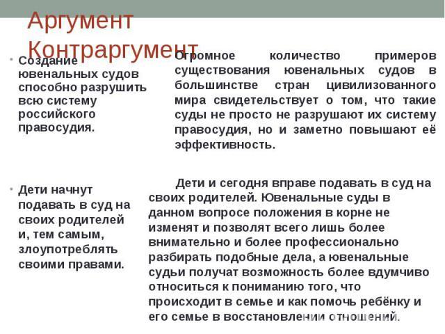 Создание ювенальных судов способно разрушить всю систему российского правосудия.Создание ювенальных судов способно разрушить всю систему российского правосудия.