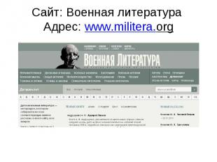 Сайт: Военнaя литерaтурa Адрес: www.militera.org