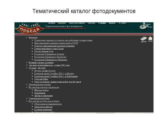 Тематический каталог фотодокументов