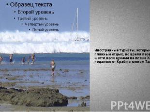 Иностранные туристы, которые выбрали пляжный отдых, во время первой волны из шес