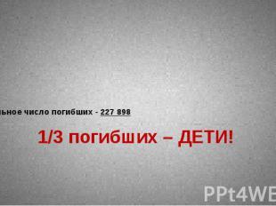 Официальное число погибших - 227 898