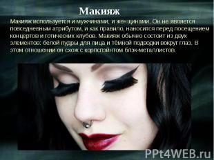 Макияж Макияж используется и мужчинами, и женщинами. Он не является повседневным