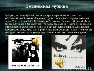 Готическая музыка Субкультура готов сформировалась вокруг жанра готик-рок, одног