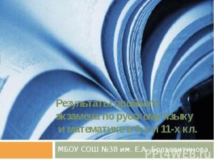 Результаты пробного экзамена по русскому языку и математике в 9-х и 11-х кл.МБОУ