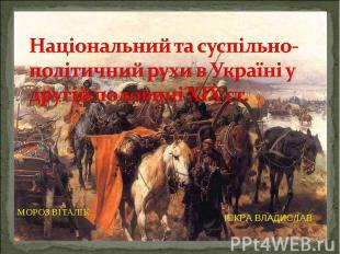 Національний та суспільно-політичний рухи в Україні у другій половині XIX ст.
