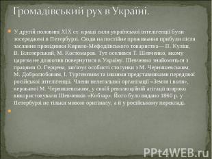 Громадівський рух в Україні. У другій половині XIX ст. кращі сили української ін