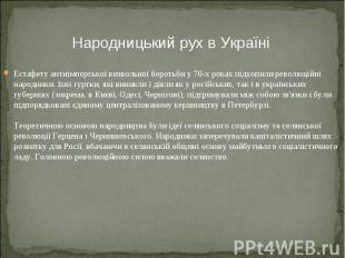 Народницький рух в Україні Естафету антиімперської визвольної боротьби у 70-х ро