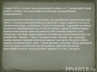 У грудні 1875 р. «Союз» був розгромлений поліцією, а Є. Заславський згодом помер