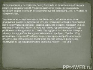Після створення у Петербурзі «Союзу боротьби за визволення робітничого класу» пі