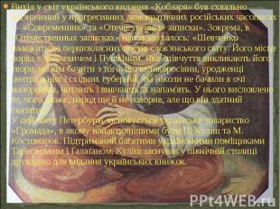 Вихід у світ українського видання «Кобзаря» був схвально відзначений у прогресив