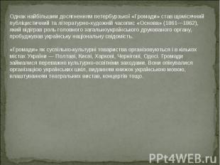 Однак найбільшим досягненням петербурзької «Громади» став щомісячний публіцистич