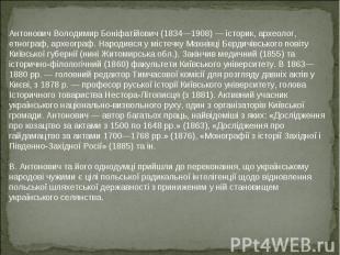Антонович Володимир Боніфатійович (1834—1908) — історик, археолог, етнограф, арх