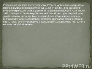 Розпочалася кампанія проти українства. Репресії «увінчались» циркуляром міністра
