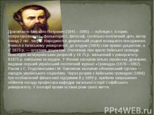 Драгоманов Михайло Петрович (1841—1895) — публіцист, історик, літературознавець,