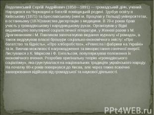 Подолинський Сергій Андрійович (1850—1891) — громадський діяч, учений. Народився