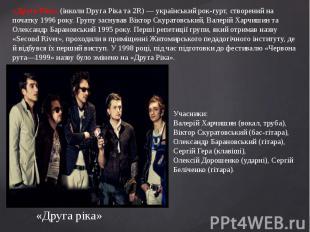 «Друга Ріка» (інколи Dруга Ріка та 2R) — український рок-гурт, створений на поча