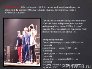 Океан Ельзи (або скорочено — О. Е.) — культовий український рок-гурт, створений