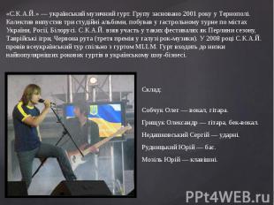 «С.К.А.Й.» — український музичний гурт. Групу засновано 2001 року у Тернополі. К