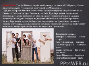 PanKe Shava (ПанКе Шава) — український рок-гурт, заснований 2008 року у Львові ф