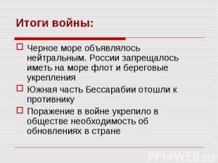 Итоги войны: Черное море объявлялось нейтральным. России запрещалось иметь на мо