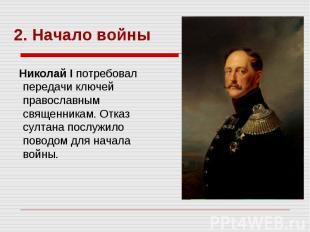 Николай I потребовал передачи ключей православным священникам. Отказ султана пос