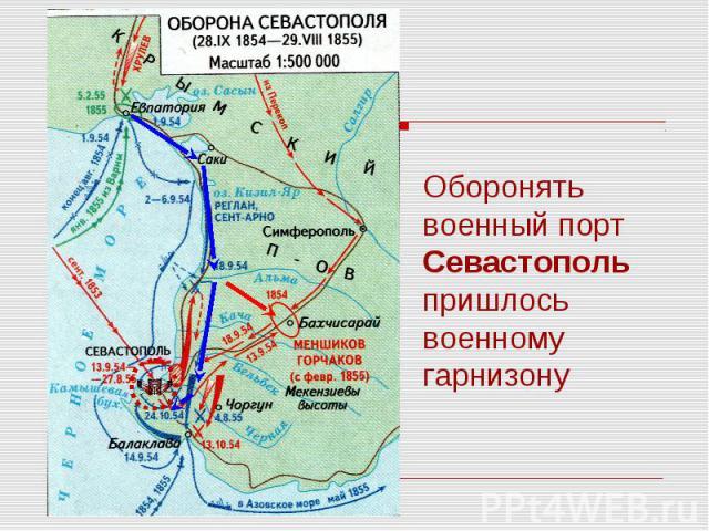 Оборонять военный порт Севастополь пришлось военному гарнизону