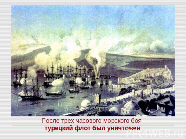 После трех часового морского боя турецкий флот был уничтожен