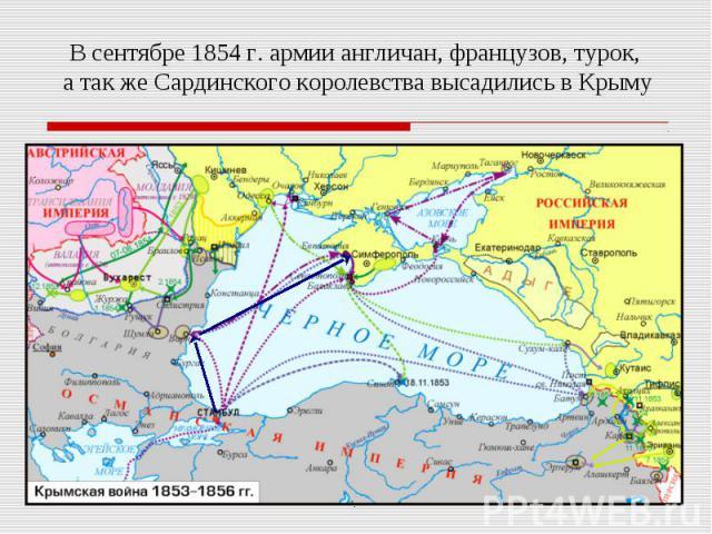 В сентябре 1854 г. армии англичан, французов, турок, а так же Сардинского королевства высадились в Крыму
