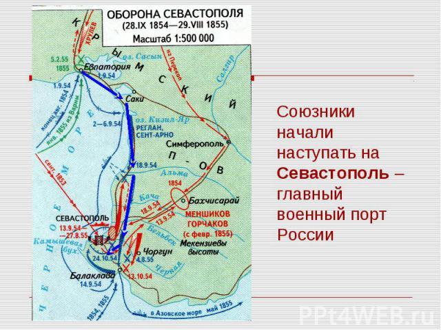 Союзники начали наступать на Севастополь – главный военный порт России