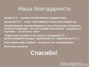 Наша благодарность Яковец Е.А. – нашему незаменимому координатору; Кулешову В.П.