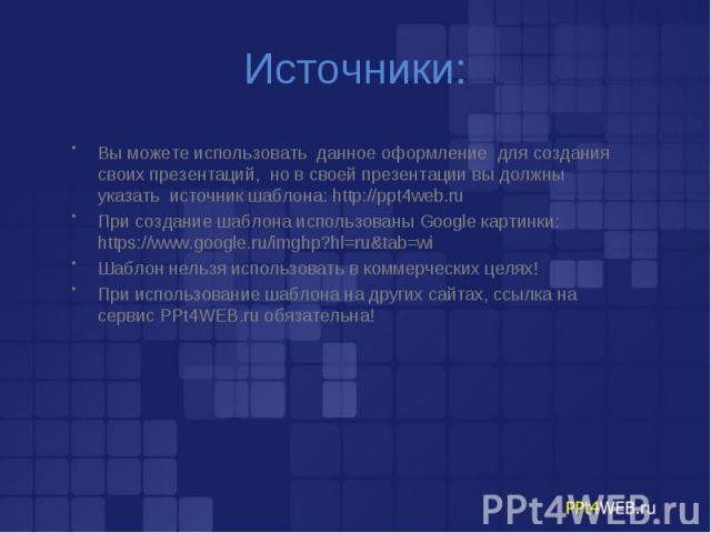 Вы можете использовать данное оформление для создания своих презентаций, но в своей презентации вы должны указать источник шаблона: http://ppt4web.ru Вы можете использовать данное оформление для создания своих презентаций, но в своей презентации вы …