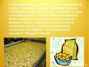 В 1890 году чипсы сделали шаг из ресторанов на улицу. Торговец из города Кливлен